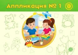аппликация-1_6-7лет_РШ