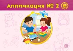 аппликация-2_6-7лет_КШ