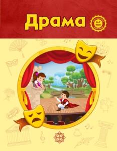 драма_6-7лет_КШ