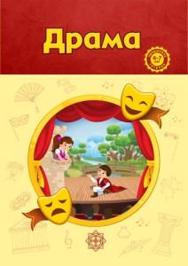 драма_6-7лет_РШ