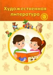худ литер_6-7лет_РШ