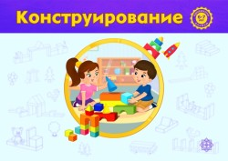 конструир_6-7лет_РШ