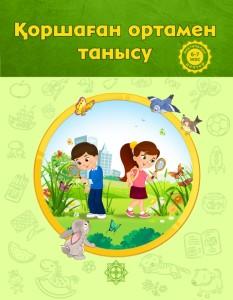 корш орта_6-7лет_КШ