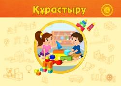 курастыру_6-7лет_КШ
