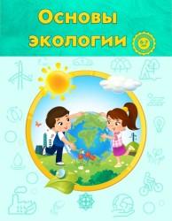 основы экологии_6-7лет_РШ