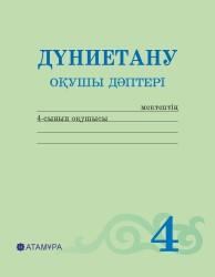 Дуниетану_4-класс_окушы_даптер_КШ