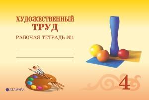 Худ_труд_тетрадь_4-класс_РШ_1ч