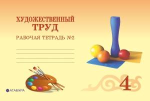 Худ_труд_тетрадь_4-класс_РШ_2ч