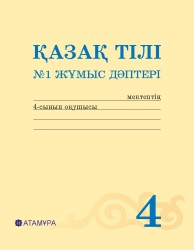 Казак_тил_4-класс_жум_даптер_КШ_1б