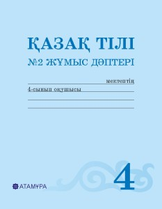 Казак_тил_4-класс_жум_даптер_КШ_2б