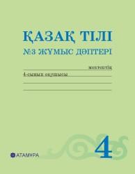 Казак_тил_4-класс_жум_даптер_КШ_3б