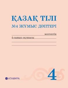 Казак_тил_4-класс_жум_даптер_КШ_4б