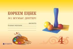 Коркем_енбек_жум_даптер_4-класс_КШ_1б