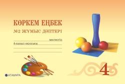 Коркем_енбек_жум_даптер_4-класс_КШ_2б