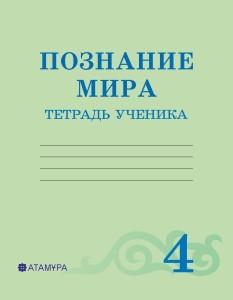 Познание_мира_тетрадь_ученика_4-класс_РШ