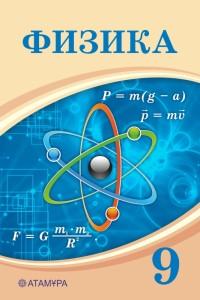 Физика_9-класс_КШ