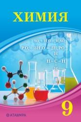 Химия_9класс_кш