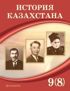 История Каз-на_9кл_Кабылдинов_рш