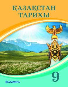Казахстан_Тарихы_9кл_Аяган_КШ