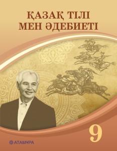 Қазақ_тілі_мен_әдебиет_9-класс_КШ