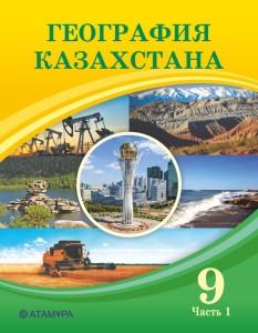 География_Казахстана_9кл-1ч-РШ