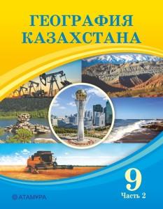 География_Казахстана_9кл-2ч-РШ