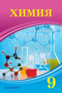 Химия_9класс_РШ