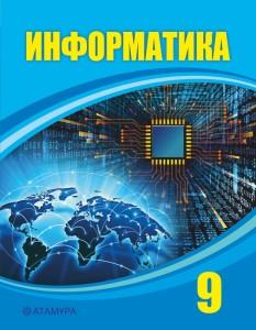 Информатика_9кл-РШ