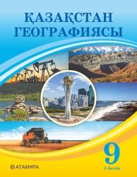 Казахстан географ-9кл-1-б_КШ