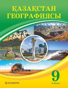 Казахстан географ-9кл-2-б_КШ