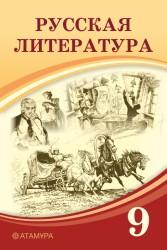 Русская_литература_РШ_