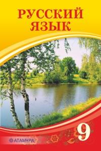 Русский_язык_РШ