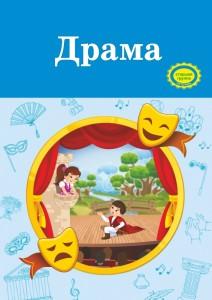 Драма_старшая группа-рш