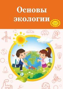 основы экологии-старш_гр