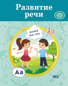 развитие речи_2-старшая_гр_рш
