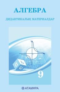 Алгебра_дидактика_9класс_КШ