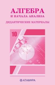 Алгебра_и_начала_анализа_ДИДАКТИКА_РШ_10класс