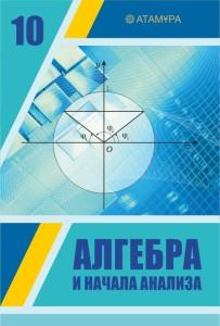 Алгебра_и_начало_анализа_РШ_10класс