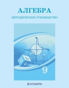 Алгебра_методика_9класс_РШ
