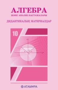 Алгебра_жане_анализ_бастамалары_ДИДАКТИКА_КШ_10класс