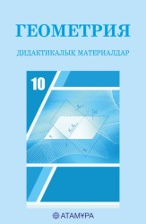 Геометрия_ДИДАКТИКА_КШ_10класс