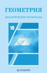 Геометрия_ДИДАКТИКА_РШ_10класс