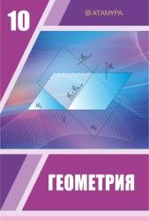 Геометрия_РШ_10класс