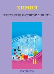 Химия_ЕСЕПТЕР_КШ_9класс