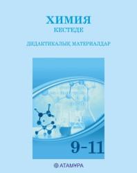 Химия_КЕСТЕДЕ_Дидактика_КШ_9класс