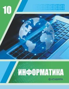 Информатика_ЕМН_КШ_10класс