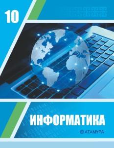 Информатика_ЕМН_РШ_10класс