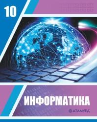 Информатика_ОГН_КШ_10класс