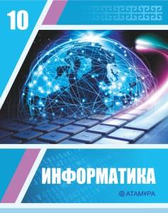Информатика_ОГН_РШ_10класс