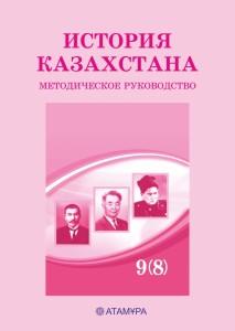 История_Казахстана_методика_9(8)_РШ_9класс